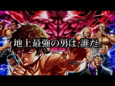 「グラップラー刃牙 Ultimate Championship」「Dragon Revolt」などが配信開始。新作スマホゲームアプリ(無料/基本無料)紹介。 hqdefault
