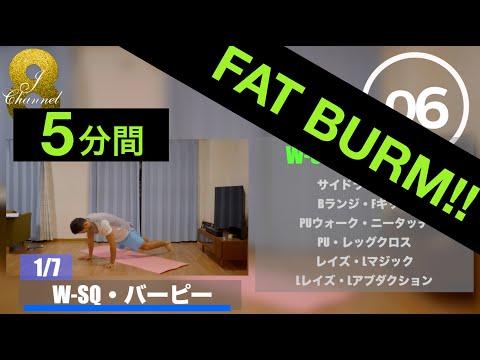 5分で脂肪燃焼!7種目サーキット!!