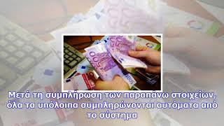 Κοινωνικό μέρισμα - koinonikomerisma.gr: κάντε την αίτηση εδω με ένα κλικ!
