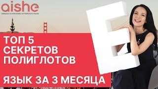 топ 5 секретов изучения языка Полиглотов   Как выучить иностранный язык ЗА 3 МЕСЯЦА
