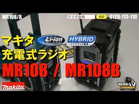 マキタ MR108/MR108B充電式ラジオ【ウエダ金物】