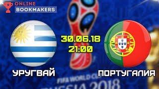 Прогноз и ставки на матч Уругвай – Португалия 30.06.2018