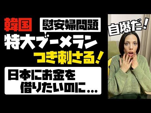 慰安婦問題で、韓国に特大ブーメランがつき刺さる!日本にお金を借りたい時なのに...