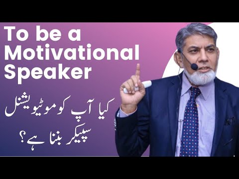 To be a motivational speaker| Urdu||Prof Dr Javed Iqbal|?