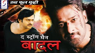 The Strong Man Baadal - Full Length Action Hindi Movie