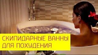 Есть ли польза от скипидарных ванн при похудении? Ответ Галины Гроссманн