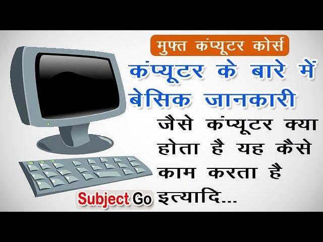 कंप्यूटर के बारे में बेसिक जानकारी - Computer Basic Information
