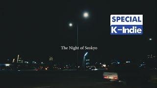 [Special] The Night of Seokyo (서교동의 밤) - Walking in the Moonlight (feat.다원 Dawon, Lazier) (부가영상) - Stafaband