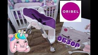 Oribal Cocoon /Орибел кокон/ Стул для кормления // обзор