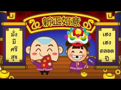 สุขสันต์วันตรุษจีน | Happy Chinese New Year