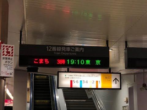 【車窓風景】 秋田新幹線 こまち38号 東京行 秋田駅発車