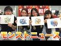 """モンストニュース[11/14]神化キャラが増えた!&新イベのテーマは""""気まぐれ""""?"""