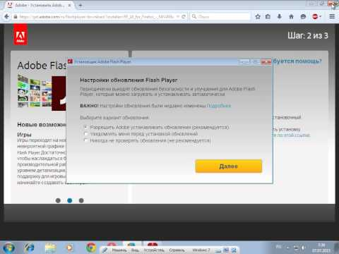 Обновление Flash Player