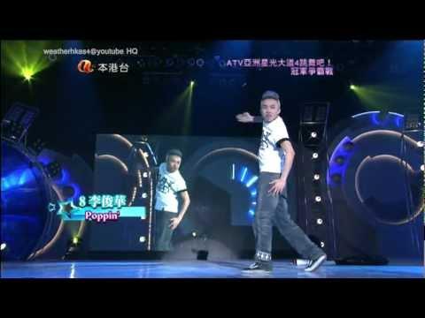《亞洲星光大道4 冠軍爭霸戰》#4-李俊華 PK 丁瀚良