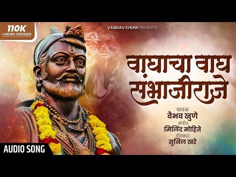 Waghacha Wagh Sambhajiraaje.... Song By.... Vaibhav Khune