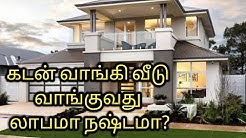 Don't get home loans to buy a house? (In tamil)