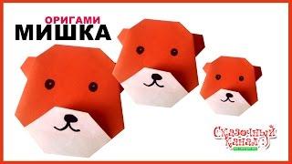 Оригами. Как сделать из бумаги мишку. Origami. How to make paper bear?