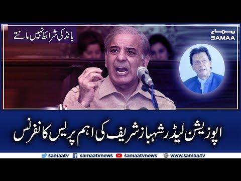 Shahbaz Sharif Press Conference on Nawaz Sharif ECL Issue | 14 Nov 2019