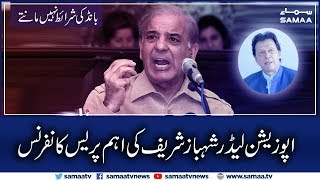 Shahbaz Sharif Press Conference on Nawaz Sharif ECL Issue | 14 Nov 2019