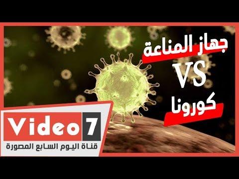 جهاز المناعة بطل كل المعارك.. حرب البقاء بين جسم الإنسان VS كورونا  - نشر قبل 11 ساعة