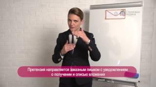 видео Досудебная претензия по КАСКО в страховую компанию