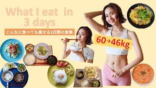 【60→46kg】こんなに食べても痩せる!3日間のリアルなダイエットメニュー!【自炊・外食・手抜き料理】
