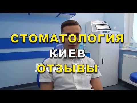 Отзывы пациентов видео. Стоматология Люми-Дент, Киев - лечение зубов