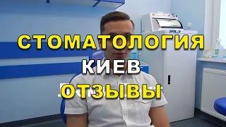 Отзывы пациентов видео. Стоматология Люми-Дент, Киев - лечение зубов(, 2015-09-15T08:27:51.000Z)