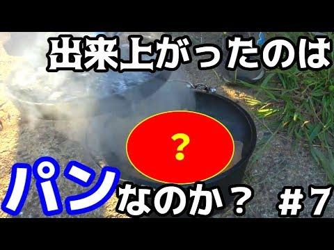 【キャンプ】果たしてパンは焼きあがるのか?【後編】