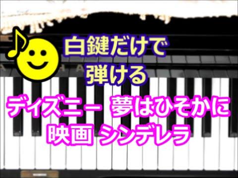 [ピアノで奏でるサビ] ディズニ- 夢はひそかに 映画「シンデレラ」 [白鍵だけで弾ける][初心者OK] How to Play Piano (right hand)