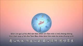 Om Mani Padme Hum (giai điệu Mông Cổ lời Hoa - có phụ đề)