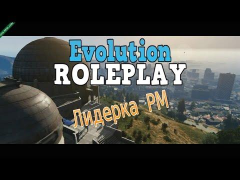 Evolution-Rp[0.3.7]-ЛидеркаРусская Мафия  | Обзор на Лидерку