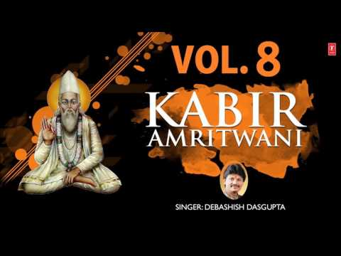 Kabir Amritwani Vol.8 By Debashish Dasgupta Full Audio Songs Juke Box