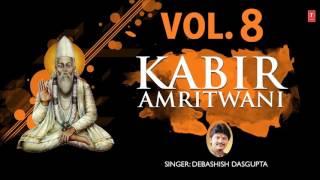 Kabir Amritwani Vol.8 By Debashish Dasgupta Full Audio Songs Juke Box