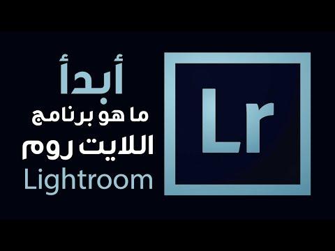 تعرف على برنامج اللايت روم وطريقة استخدامه  ::: Adobe Photoshop Lightroom