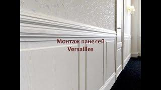 Монтаж интерьерных панелей Версаль