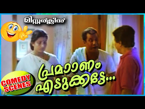 Mr.Clean Malayalam Movie Comedy Scenes | Sreenivasan, Rajan P Dev Comedy Scenes | Malayalam Comedy