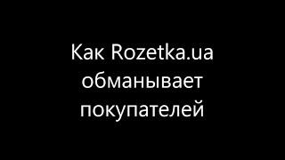 Розетка Rozetka.ua обманывает своих клиентов покупателей(, 2015-02-16T11:34:52.000Z)