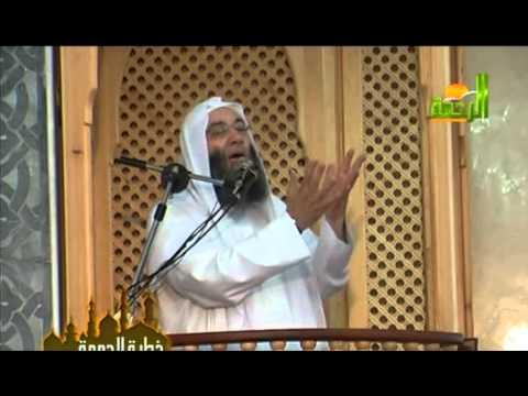 لبيك اللهم لبيك خطبة الجمعة الشيخ محمد حسان 30 10 2009