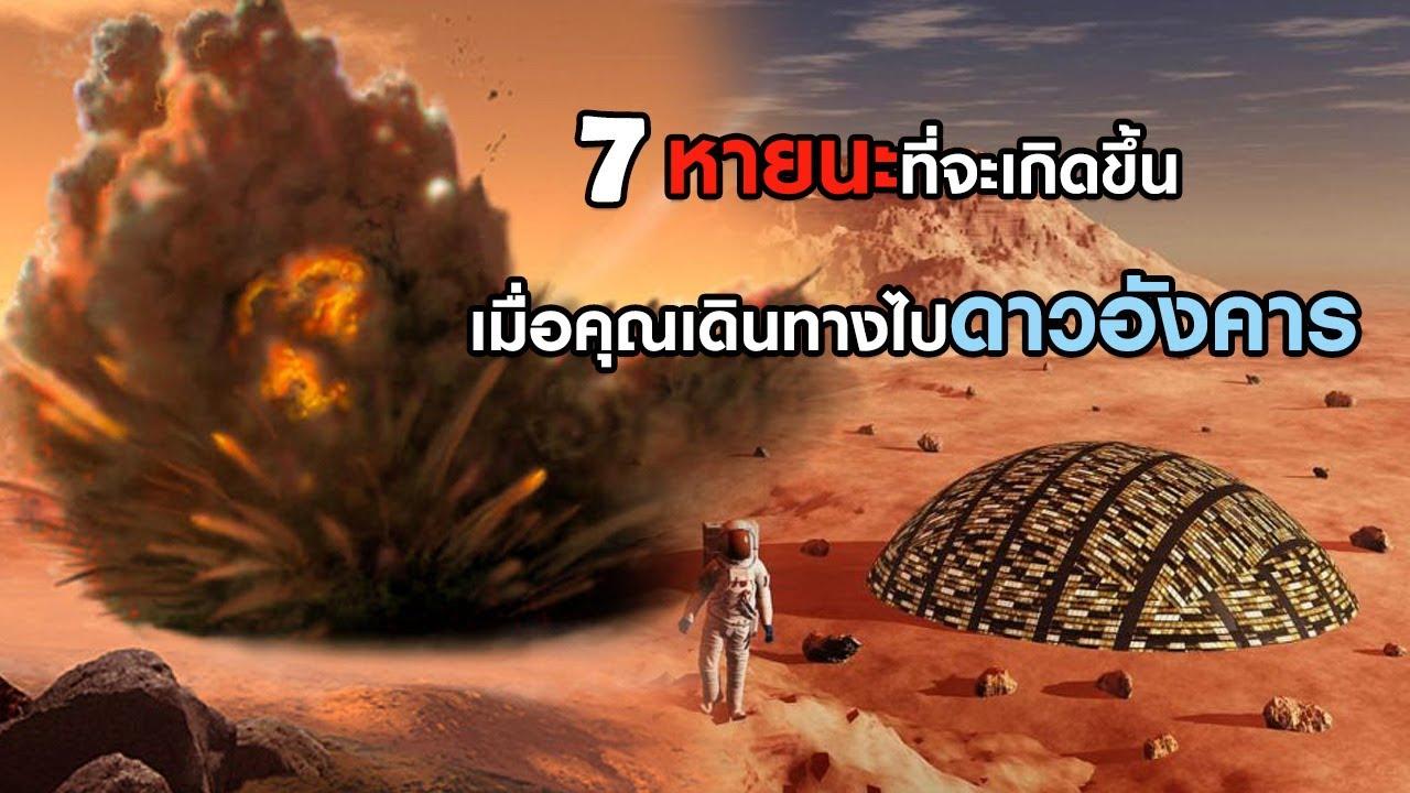 7 หายนะที่จะเกิดขึ้น เมื่อคุณเดินทางไปดาวอังคาร