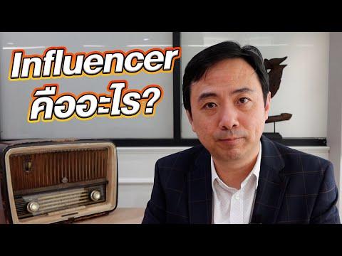 Influencer คืออะไร?!! และต่างกับ social media marketing ยังไง???