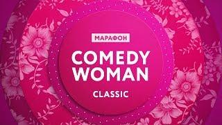 """8 января - марафон """"Comedy Woman Classic"""" на ТНТ4!"""