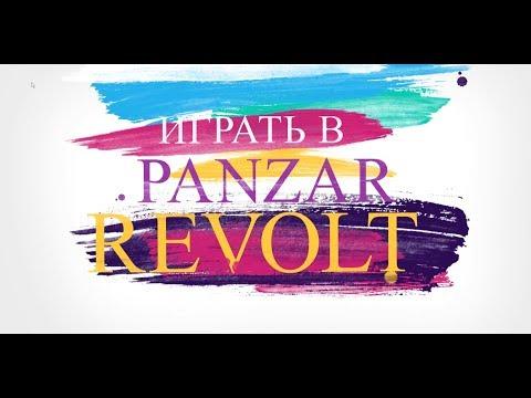 видео: revolt? 10 причин вернуться в Панзар
