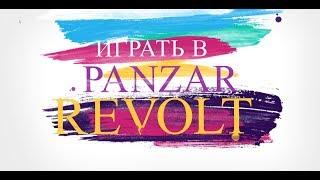 Revolt? 10 причин вернуться в Панзар