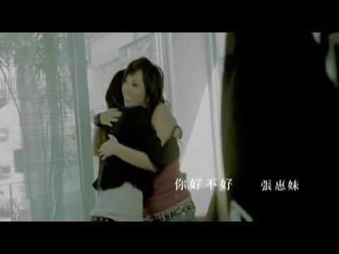 張惠妹 A-Mei - 你好不好 Are You Well? (華納 official 官方完整版MV)