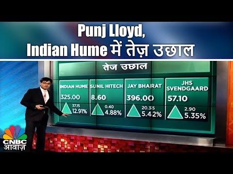 Punj Lloyd, Indian Hume में तेज़ उछाल | छोटे शेयर, बड़ा एक्शन | CNBC Awaaz