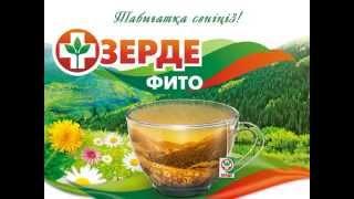 """Ролик ТОО """"Зерде-Фито"""" на казахском языке"""