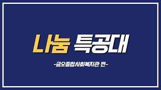 청소년나눔크리에이터 1기나눔 영상(나눔특공대)