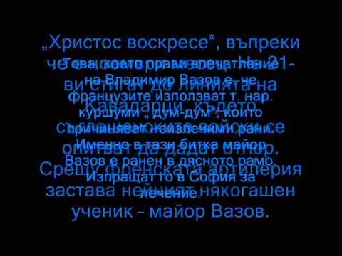 Владимир Вазов –