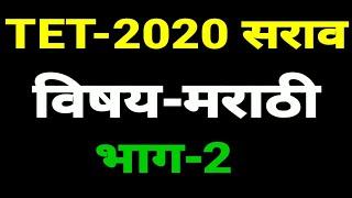 Maha TET 2020 Model Question Marathi Part-2_शिक्षक पात्रता परीक्षा_TET Exam 2020